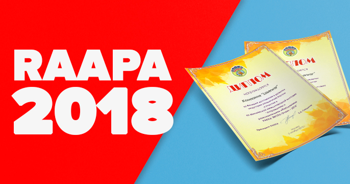 LASERWAR was awarded a diploma of RAAPA EXPO AUTUMN-2018